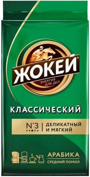 Кофе Жокей молотый в/сорт Классика м/у 100г 1/42