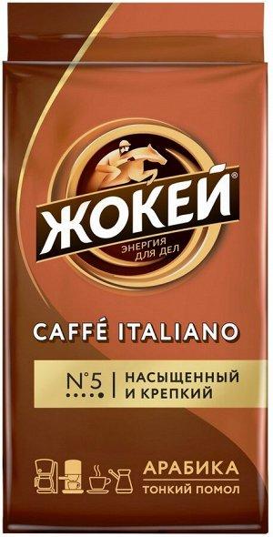 Кофе Жокей молотый в/сорт Caffe Italiano м/у 100г 1/42