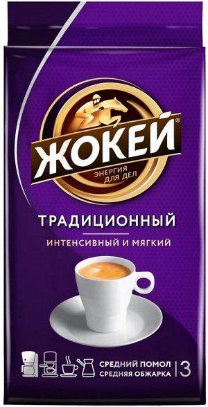 Кофе Жокей молотый 1 сорт Традиционный м/у 100г 1/42
