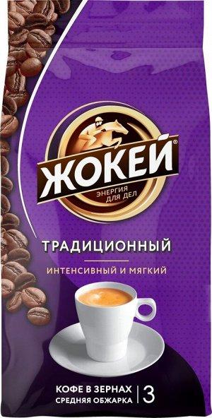 Кофе Жокей зерно в/сорт Традиционный м/у 900г 1/6
