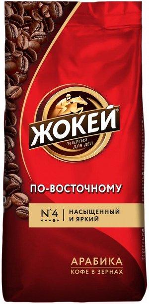 Кофе Жокей зерно в/сорт По-восточному м/у 500г 1/12