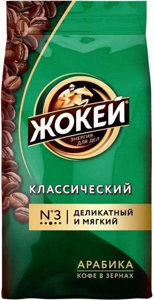 Кофе Жокей зерно в/сорт Классический м/у 500г
