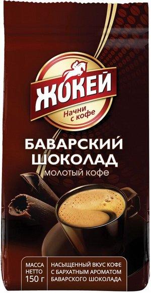Кофе Жокей молотый в/сорт Баварский шоколад м/у 150г 1/20