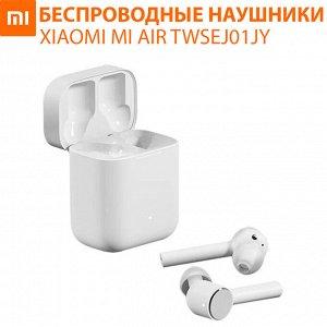 Беспроводные наушники Xiaomi Mi Air True Wireless Earphones TWSEJ01JY