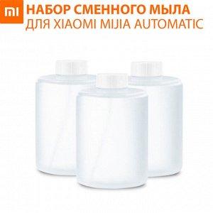 Набор сменных картриджей - мыло для сенсорной мыльницы Xiaomi Mijia Automatic PMYJXSY01XW 3 шт.