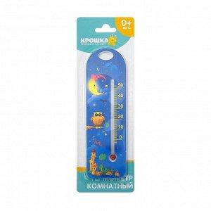 Термометр комнатный детский. цвет синий