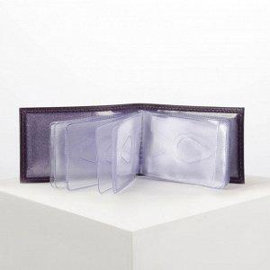 Визитница горизонтальная, 1 ряд, 18 листов, цвет фиолетовый