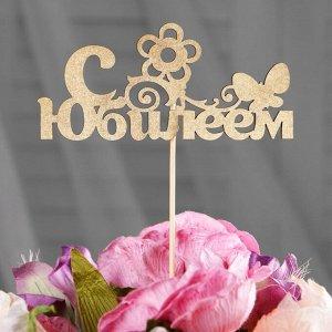 "Топпер Дарим Красиво ""С Юбилеем, бабочка, цветок"" на подвесе, золотой"