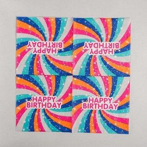 Салфетки бумажные «С днём рождения», 33?33 см, набор 20 шт.