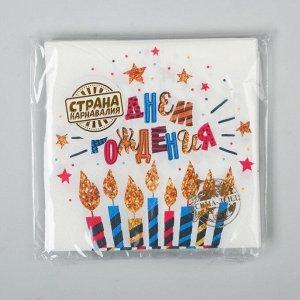 Cалфетка «С днём рождения», свечи, 25х25, набор 20 шт.