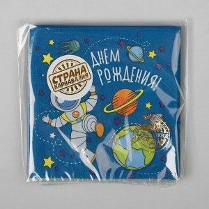 Cалфетка «С днём рождения», космонавт, 25х25, набор 20 шт.