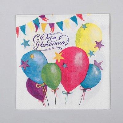 Празднуем День рождения! — Салфетки — Аксессуары для детских праздников