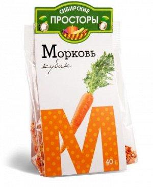 """Морковь кубик """"Сибирские просторы"""" 40гр."""