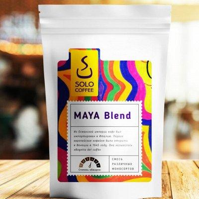 Кофе☕️чай🍵аксессуары от SOLO🔴 — Кофе 250 гр — Кофе в зернах