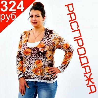 🌟9 - Яркий, стильный, модный трикотаж из Иваново!🌟 — Распродажа! — Блузы