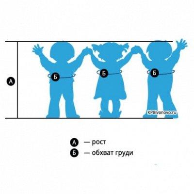 РАДУГА-ДЕТИ Мега-детская за-ку-п-ка! Скидки на ура! 💥 — Таблицы размеров — Футболки