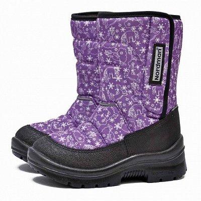 Nordman/ Секрет теплых ног       — Детская обувь зимняя — Для мальчиков
