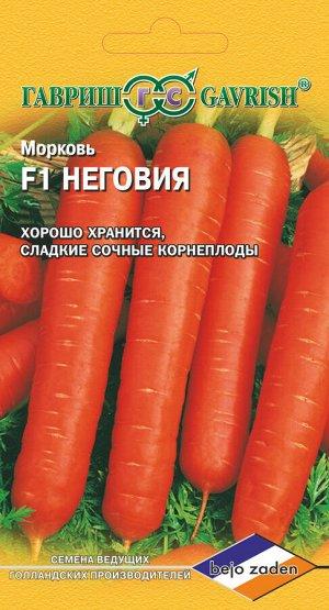 Морковь Неговия F1 150 шт. (Голландия)