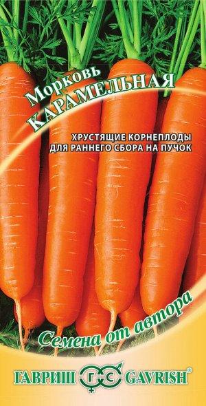 Морковь Карамельная 2,0 г автор.
