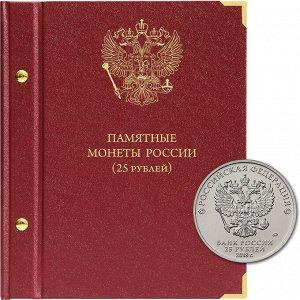 Памятные монеты России номиналом 25 рублей