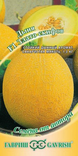 Дыня Злато Скифов F1 15 шт. автор.