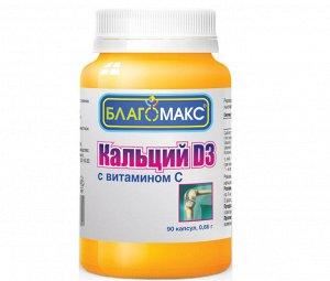 Витамин Кальций D3 С Витамином С 0,66Г Серии Благомакс Капс. №90 (Бад)