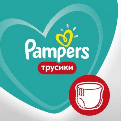 • PAMPERS • скидки • в подарок игрушка Chicco •  — Трусики-подгузники — Подгузники