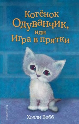 ДобрыеИсторииОЗверятах Вебб Х. Котенок Одуванчик, или Игра в прятки, (Эксмо,Детство, 2021), 7Б, c.144