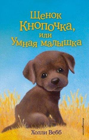 ДобрыеИсторииОЗверятах Вебб Х. Щенок Кнопочка, или Умная малышка, (Эксмо,Детство, 2020), 7Б, c.144