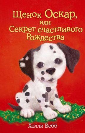 ДобрыеИсторииОЗверятах Вебб Х. Щенок Оскар, или Секрет счастливого Рождества, (Эксмо,Детство, 2021), 7Б, c.144
