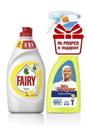 СУПЕРЦЕНА! Средство для мытья посуды FAIRY Сочный лимон (450мл) & Универсальный чистящий спрей MR PROPER Лимон (500мл)