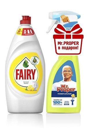 СУПЕРЦЕНА! Средство для мытья посуды FAIRY Сочный лимон (900мл) & Универсальный чистящий спрей MR PROPER Лимон (500мл)