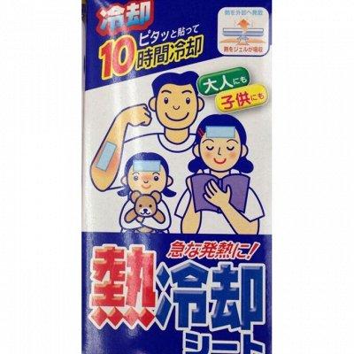 Большой предзаказ по Японским товарам. — Пластыри от температуры, леденцы от кашля — Детям и подросткам