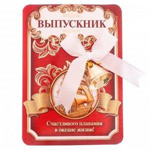 """Колокольчик на открытке """"Выпускник!"""""""