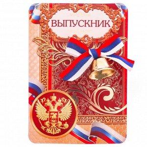 """Колокольчик на открытке """"Успехов тебе, Выпускник!"""""""