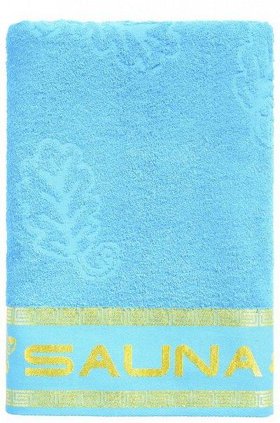 Яркий Трикотаж для всей семьи 57! — Для дома. Текстиль для ванны. Полотенца однотонные — Полотенца