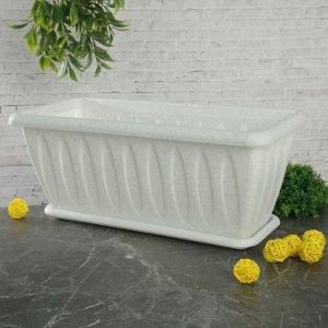 """Ящик для растений с поддоном 40 см """"Фелиция"""", цвет мрамор"""