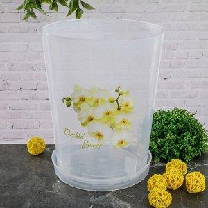 Горшок для орхидей с поддоном 3,5 л, цвет прозрачный