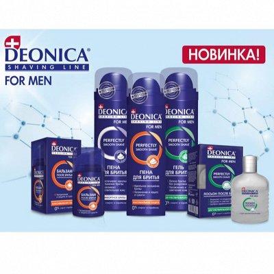 Удаление любых неприятных запахов ! — DEONICA/DOCKLAND  все для бритья — Бритье и эпиляция