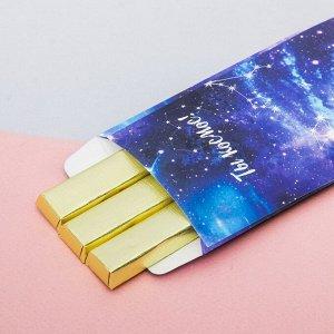 Пакетик подарочный «Ты космос»