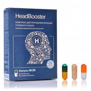 """""""HeadBooster  """"Комплекс для улучшения функций головного мозга"""
