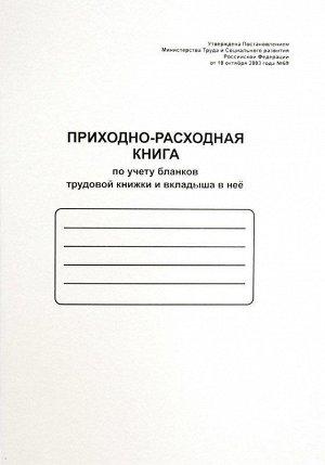 Приходно-расходная книга по учету бланков трудовой книжки и вкладыша в нее А4 48 л., мел. картон