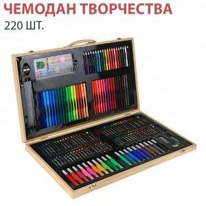 Чемодан творчества 220 шт.