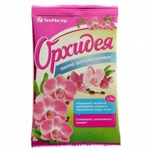 """Цитокининовая паста """"БиоМастер"""" стимулятор цветения для орхидей, 1,5 мл"""