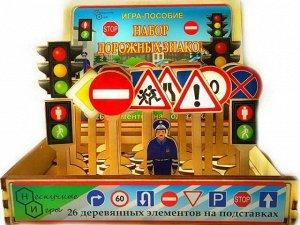 Игровой набор Нескучные игры Дорожные знаки 26 шт. в коробке (дерево)29