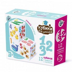 Кубики пластиковые Кубики для умников. Учимся считать 12 шт (белые)7
