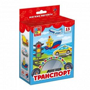 """Игра с магнитами """"Транспорт"""" (13 магнитов)63"""