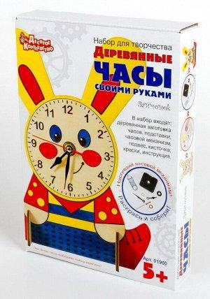 Набор для творчества. Часы деревянные своими руками (с красками). Зайчонок77