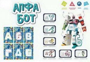 """Робот-трансформер """"Алфа-бот серия """"Профессии"""", пластмасса, в ассортименте 6 видов"""