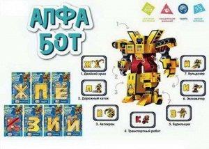"""Робот-трансформер """"Алфа-бот серии """"Строительная техника"""", пластмасса, в ассортименте 7 видов"""